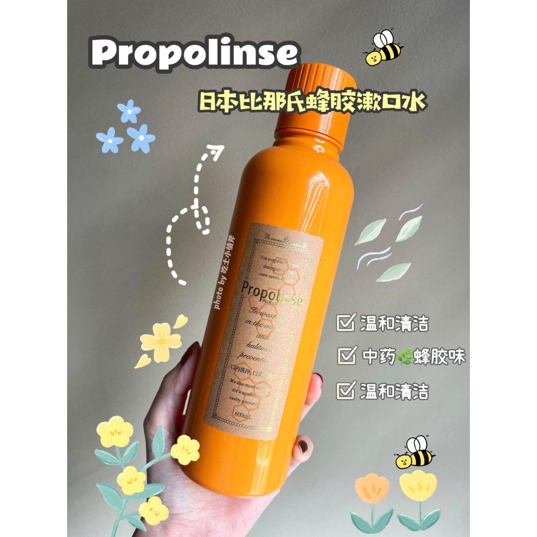 【王菲同款热销】日本PROPOLINSE比那氏 蜂胶复合洗漱口水 600ml 王菲同款漱口水 - 亚米网