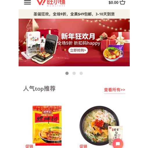 微众测|旺小铺,又一个华人网购大平台,春节年货备起来~