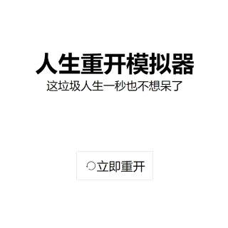 突然爆火的【人生重开模拟器】!人生无法重...
