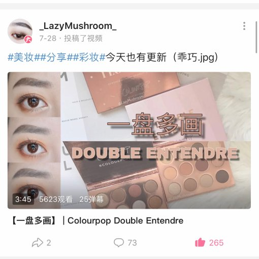 Colourpop Double Entendre 三种画法