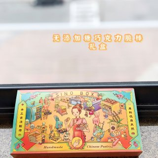 SinoBox食盒 波士顿超人气甜品