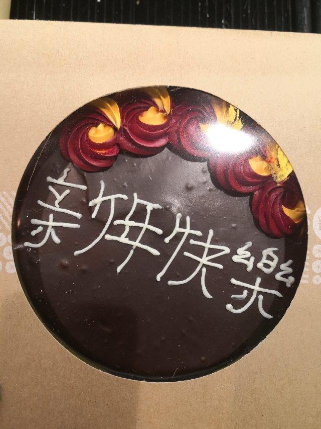 whole food 新年蛋糕