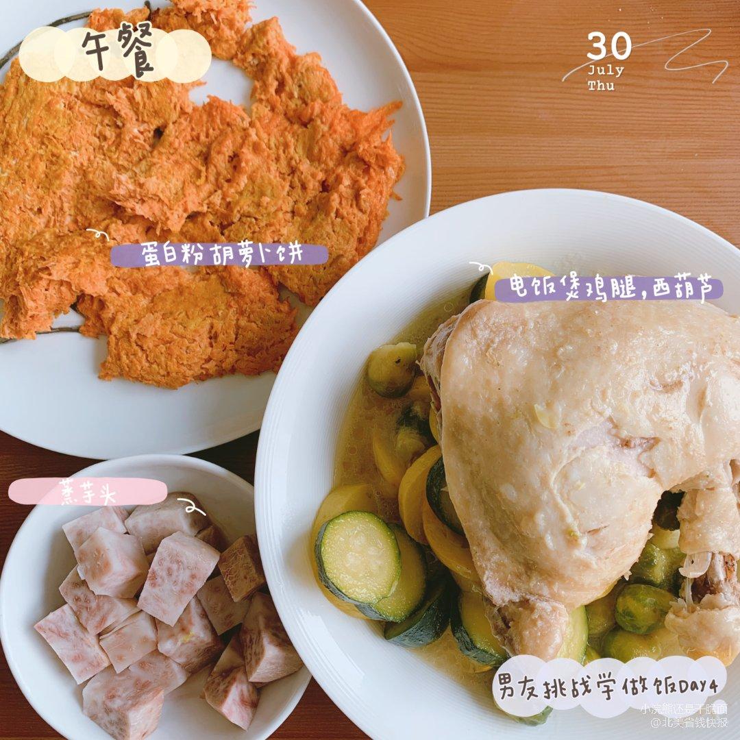 男友挑战学做饭Day4: 进步超大...
