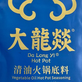 秋天就是要在家吃火锅🍲...