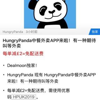 HungryPanda懒人外卖app...