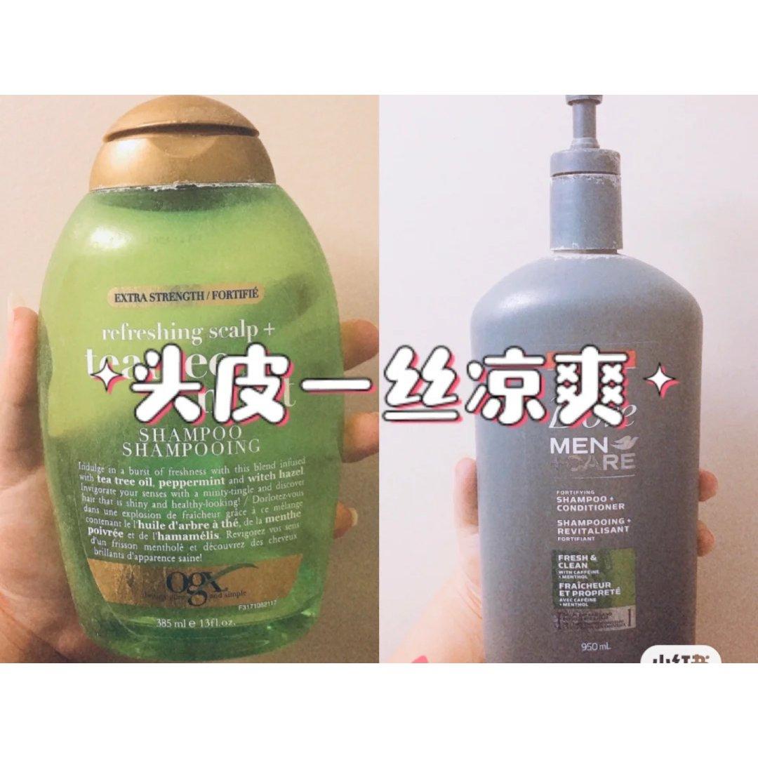 【空瓶种草】平价大碗,头皮一丝凉爽~...