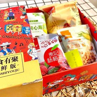 【良品铺子】零食大礼包🤗 尽情享受20种美味零食