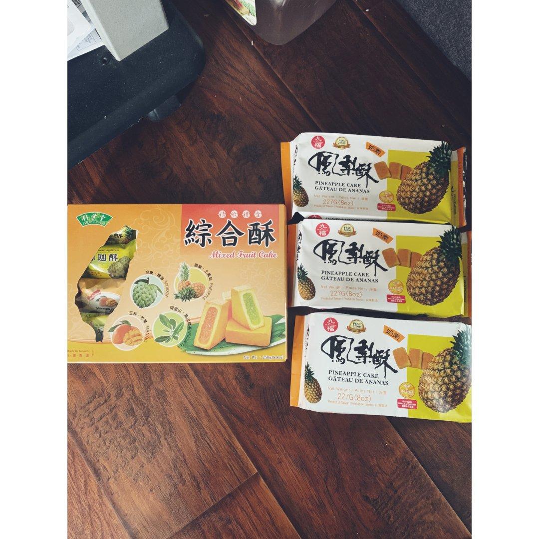 我爱凤梨酥