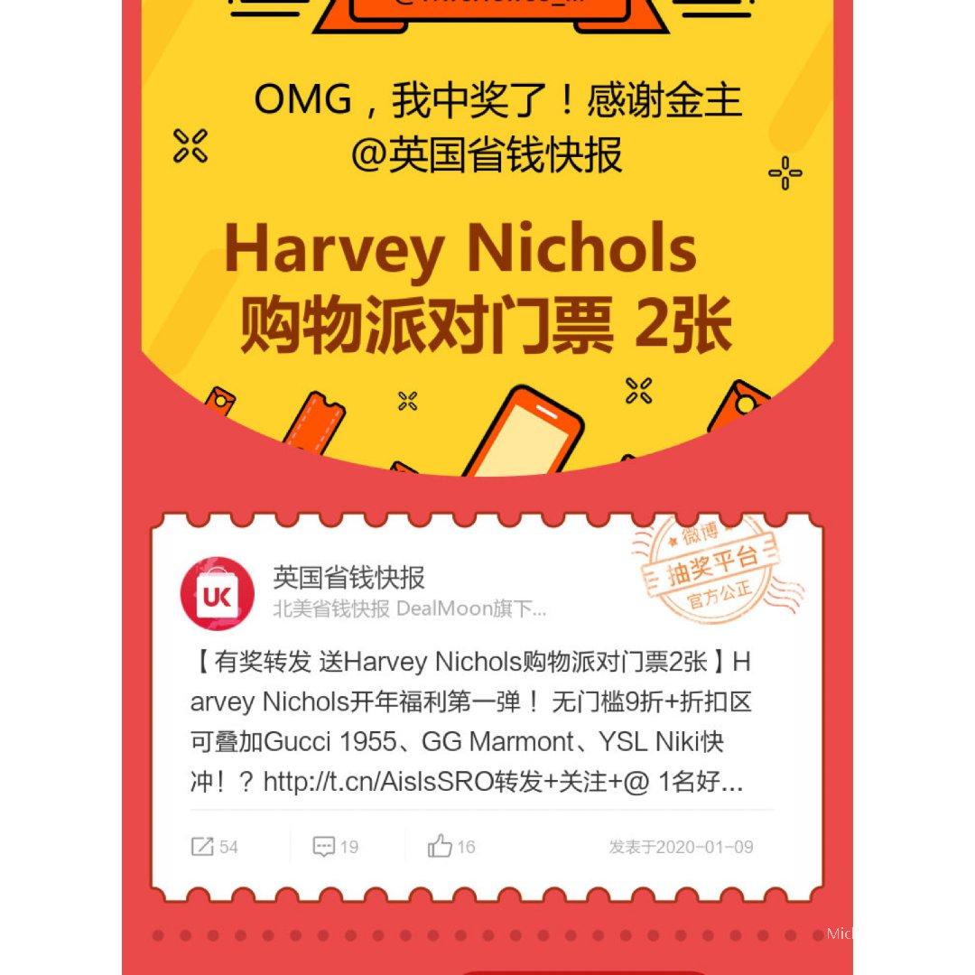 Harvey Nichols 新年par...