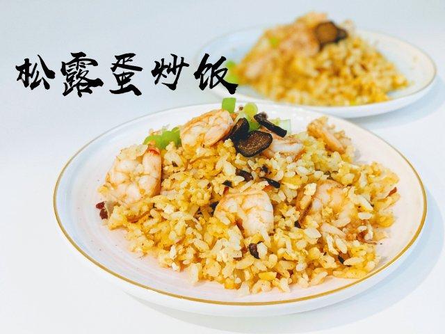 #秋日来盘松露蛋炒饭吧!粒粒分明又...