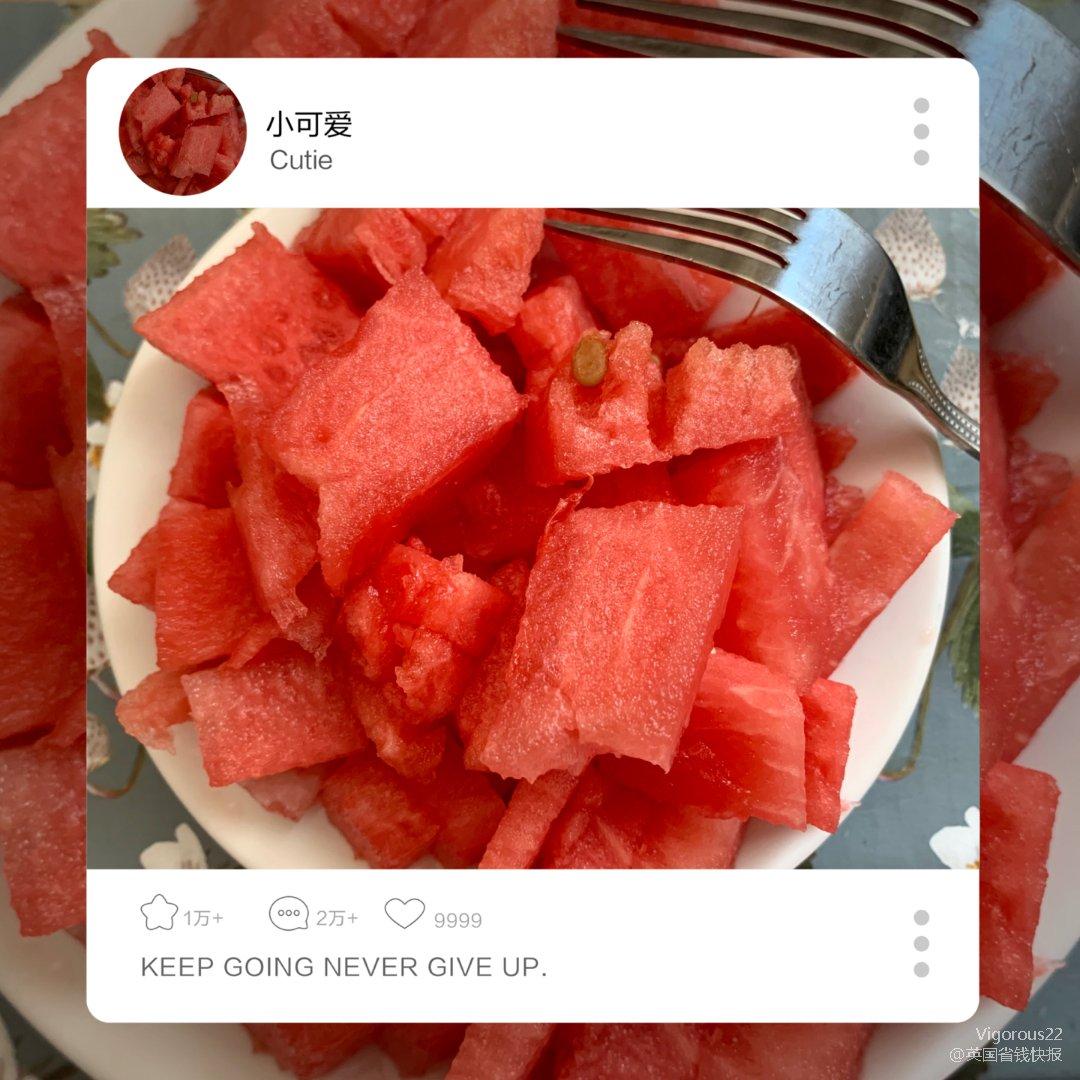 🍉今天吃点多汁西瓜吧🍉...