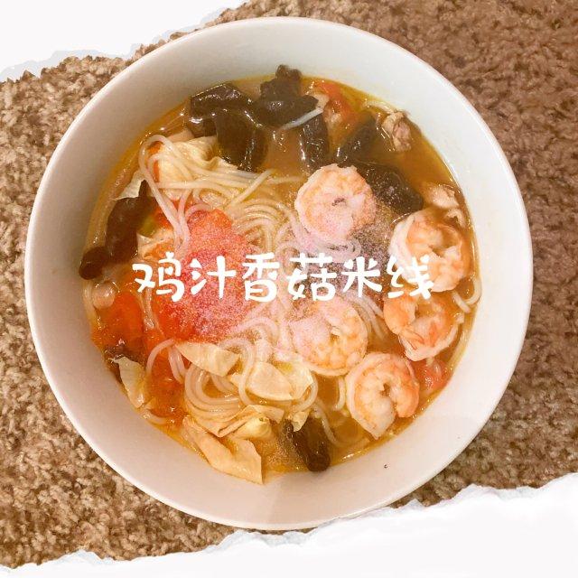入秋了,来一碗鸡汁米线🍜暖暖吧😘😘😘