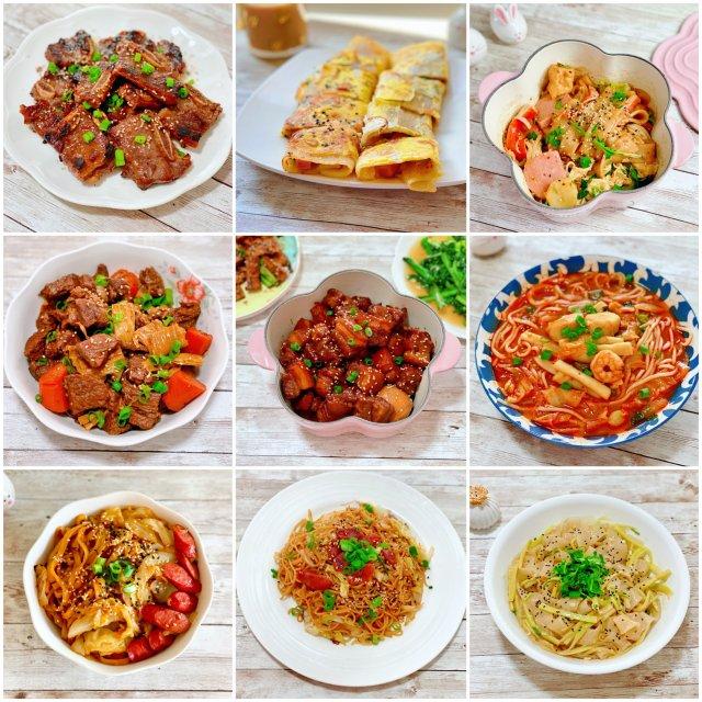 最近美食DIY小合集:家常菜九宫格