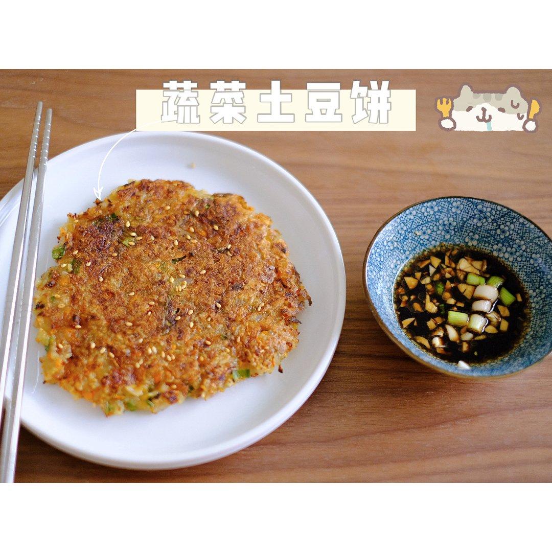 【快手食谱】|🥬蔬菜芝麻土豆饼|外...