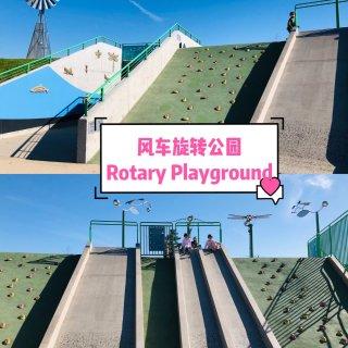 湾区遛娃|风车旋转公园Rotary Pl...