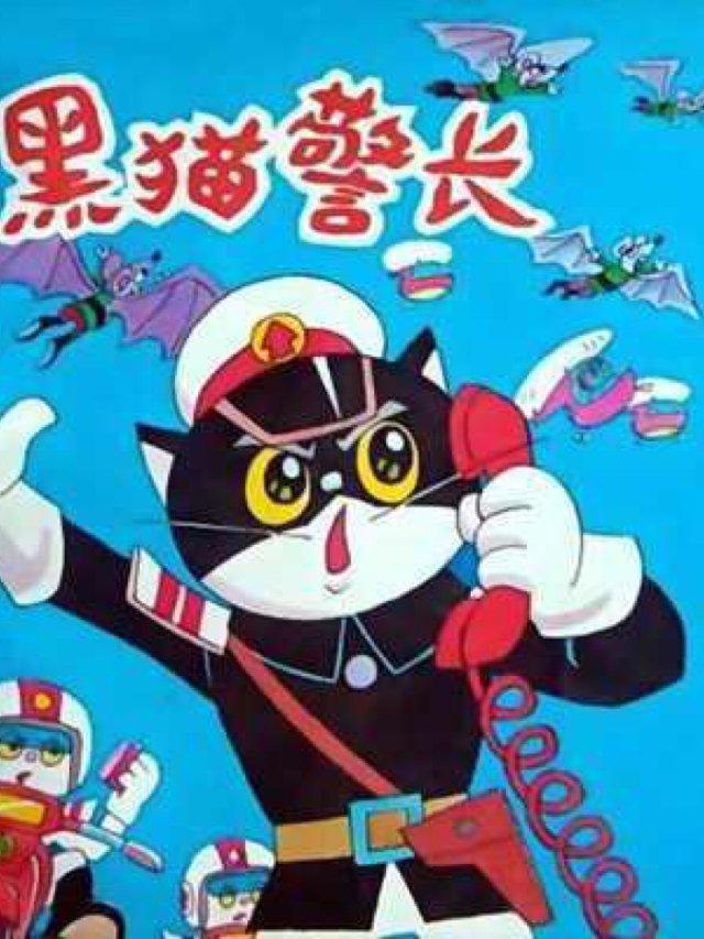 【永远的黑猫警长,森林公民向你致敬】