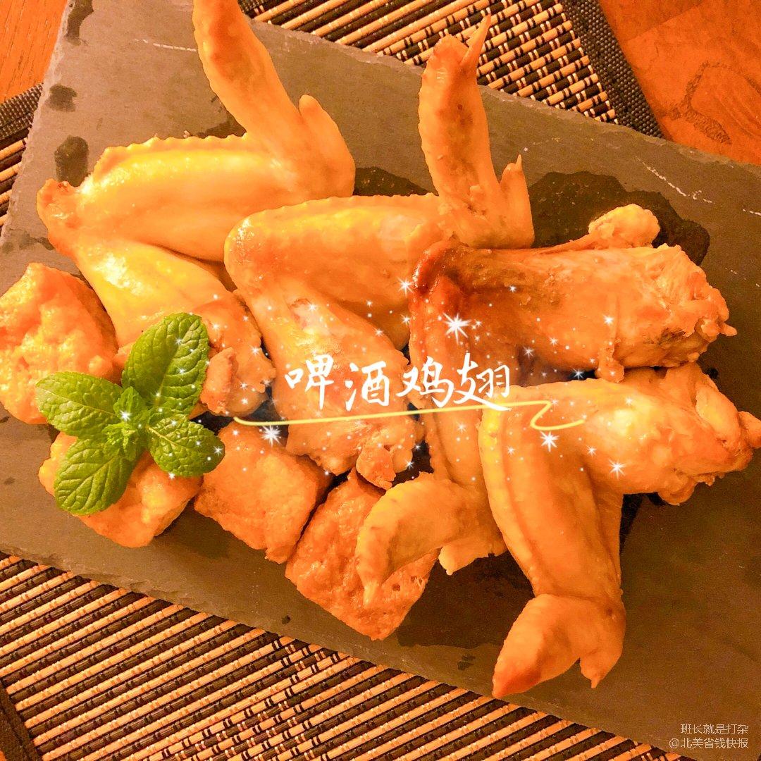 快手晚餐【啤酒鸡翅】...