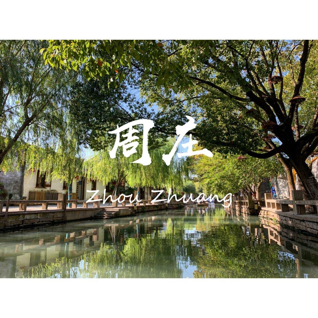 周庄|江南第一水乡⭐️