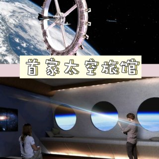 首家太空酒店将于2027年开业!看电影,...