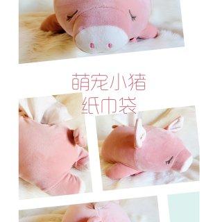 萌宠车饰  多功能米洛猪纸巾袋
