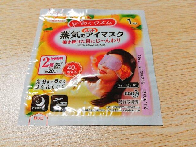 花王蒸汽眼罩--让你的眼睛来个spa