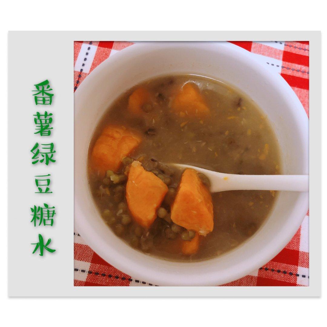 广东传统糖水 | 番薯绿豆糖水,清...