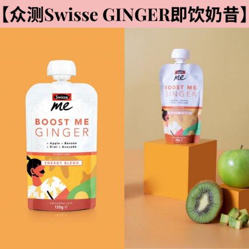 【众测员公布】Swisse Me GINGER即饮奶昔