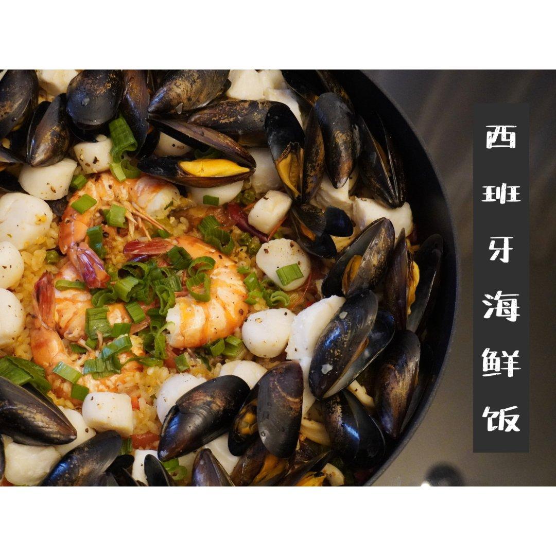 宅家美食   西班牙海鲜饭🦐...