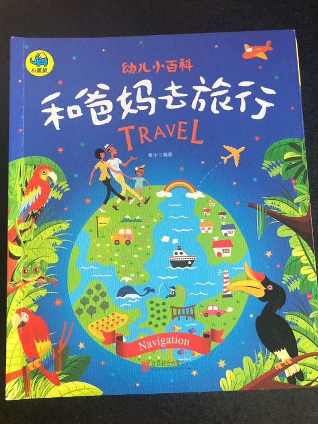 童书推荐——跟着爸妈去旅游
