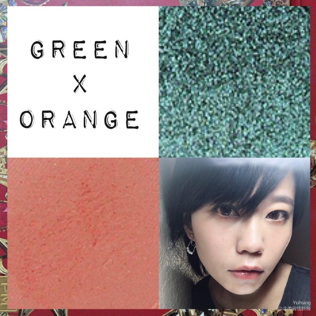 綠色x橘色|知性中帶點神秘的眼妝