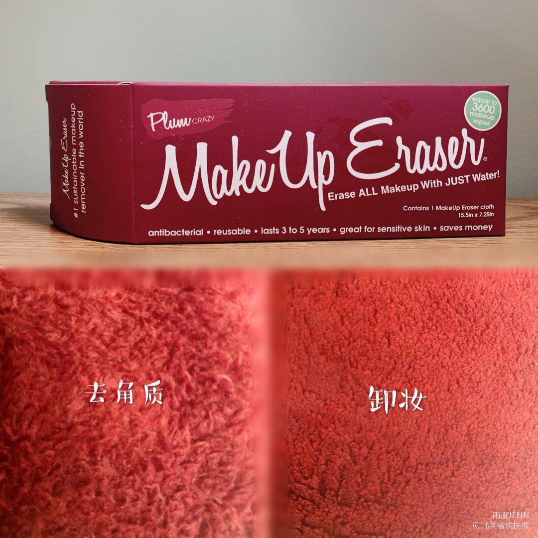 【MakeUp Eraser】好神...