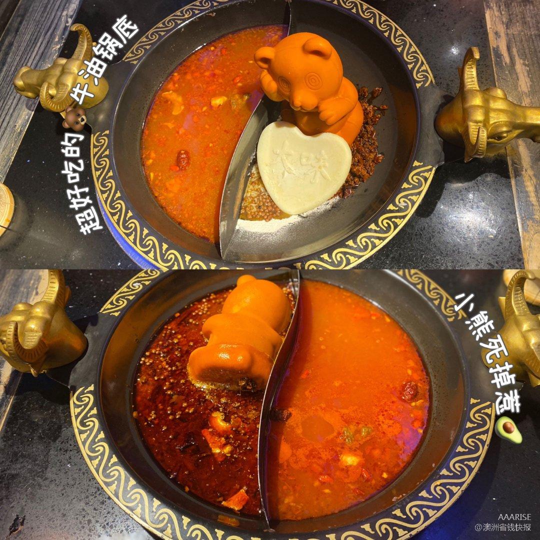 大味老火锅