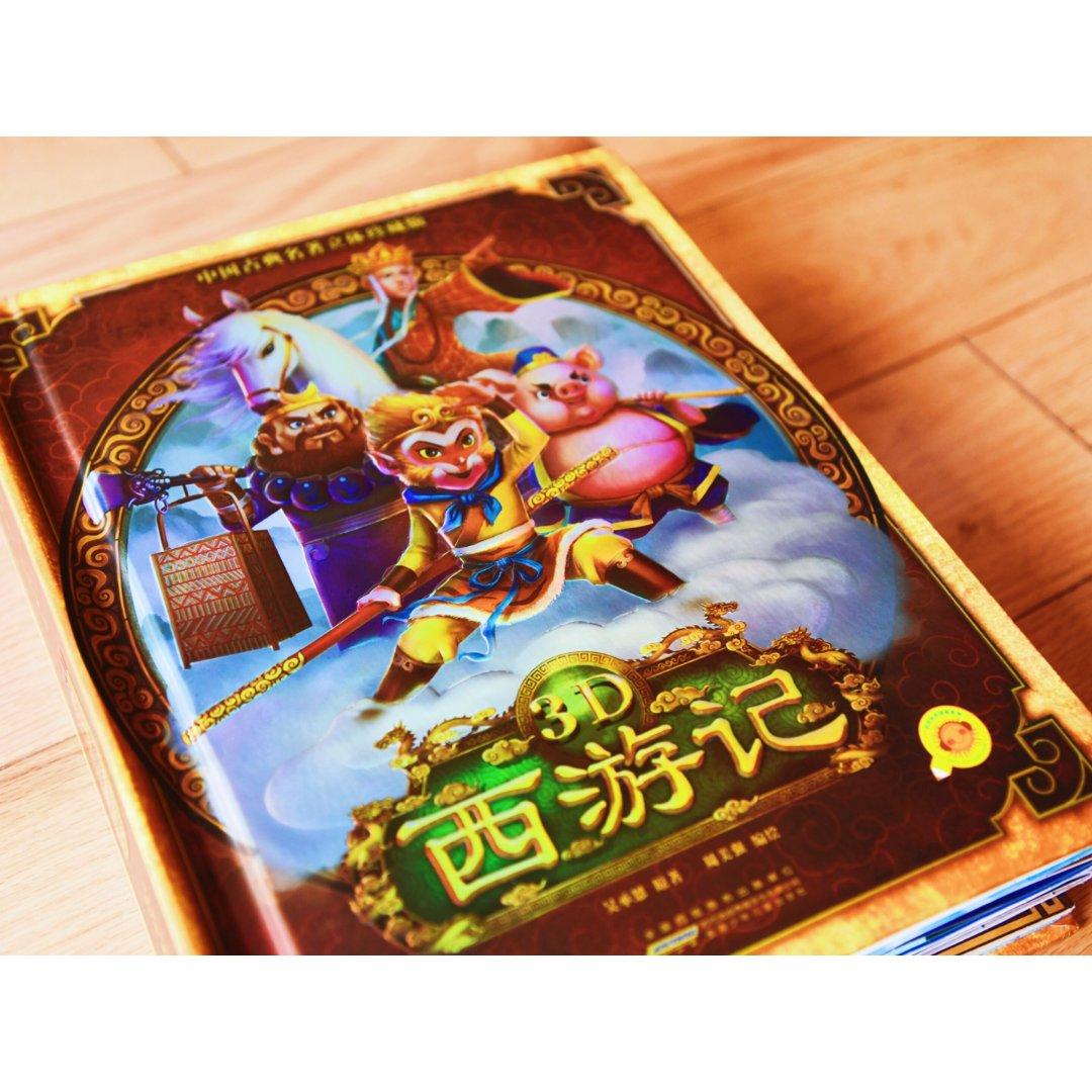 【3D西游记故事绘本,开启孩童的异...