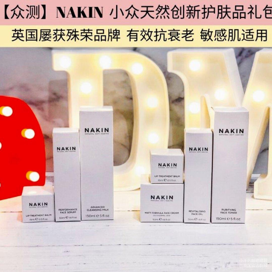 【众测】NAKIN 小众天然创新护肤品礼...