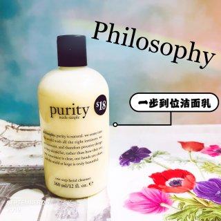 《微众测》具有3合1清洁功能的Philosophy洁面乳❤︎