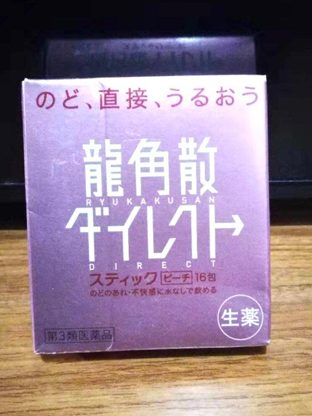 日本好物|龍角散