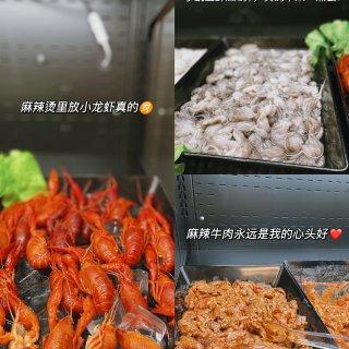 周末吃麻辣烫的快乐—🌶️一麻一辣北桥新店...
