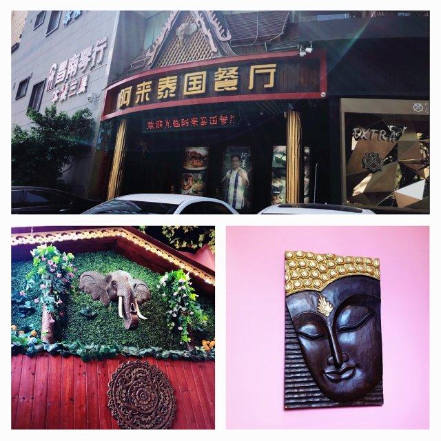 有些年头的泰式餐厅,咖喱皇必点