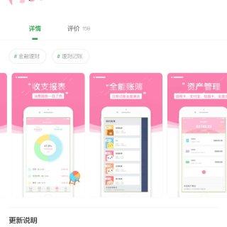 记账App推荐 - 可萌记账...