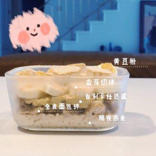 冰冰凉燕麦香蕉豆乳盒子🤗...