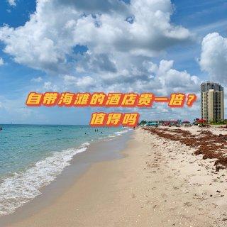 【西棕榈泉之行】希尔顿oceanfron...