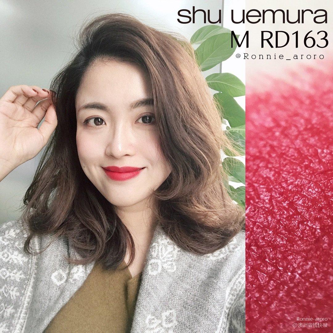 Shu Uemura 植村秀