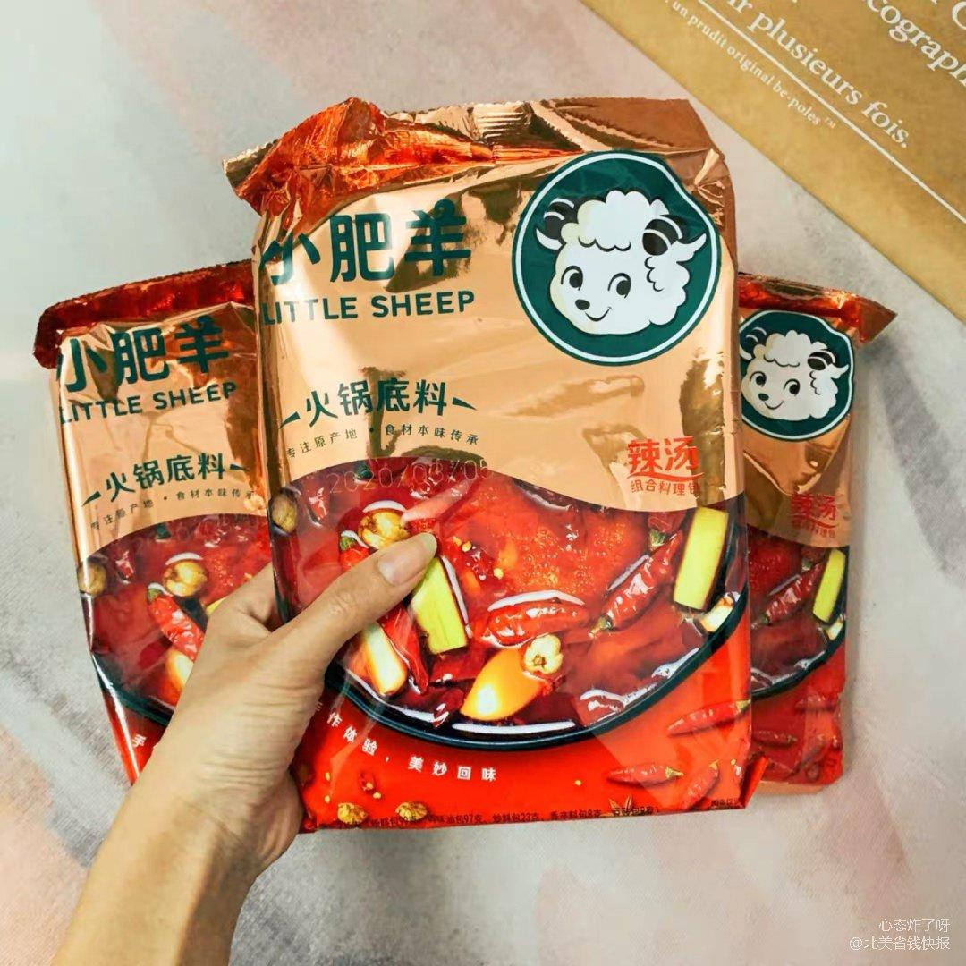 【小肥羊火锅底料】—【口嗨网】