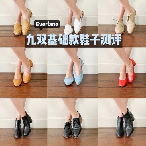 测评 | 我的九双Everlane,到底谁最好穿
