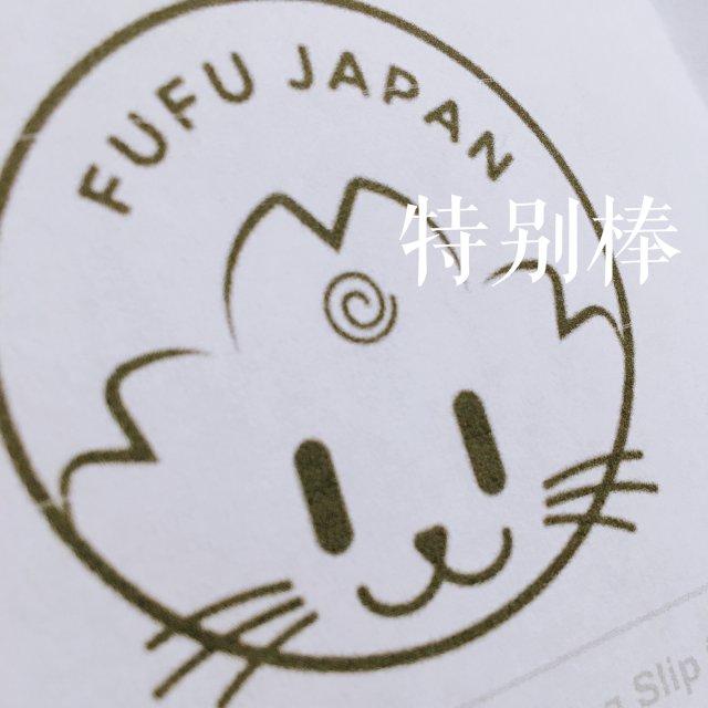 FuFu Japan到货啦🎉🎉🎉