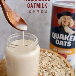 想喝燕麦奶不用买,自己在家也能做!...