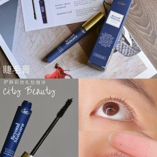 City Beauty|护肤美妆大礼包|超多单品新鲜体验
