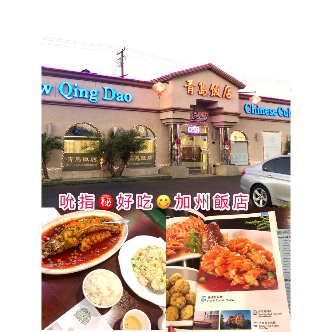 加州美食🔥青島大飯店