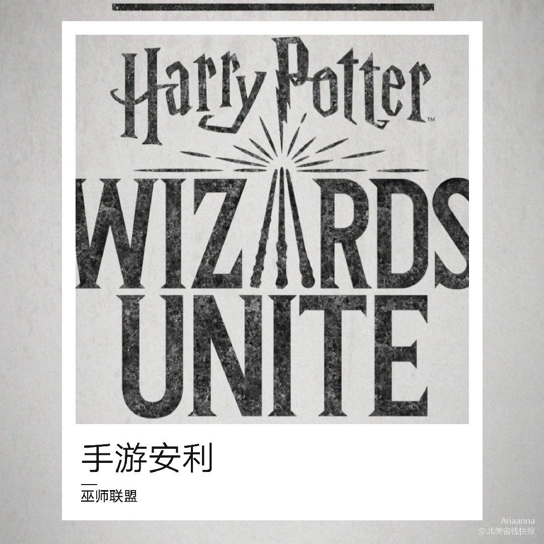 🔮手游安利:哈利波特巫师联盟