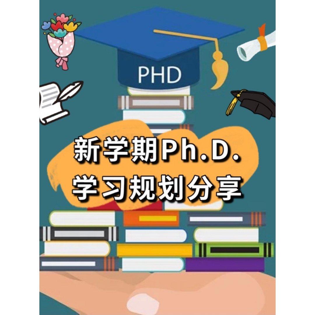 PhD博士新生学习规划以及读博tips分...